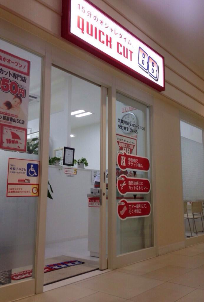 イオン新潟青山SC店