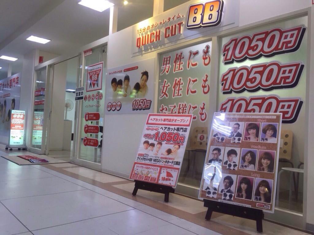 MEGAドン・キホーテ三郷店